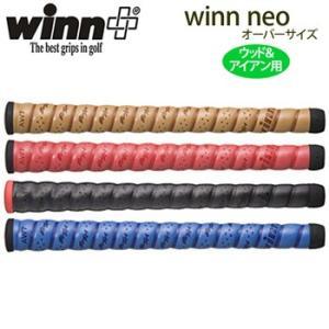 winn ウィン winn neo ウィンネオ ラップ ウッド&アイアン用グリップ オーバーサイズ AW7 【納期:約2-3週間】|g-zone