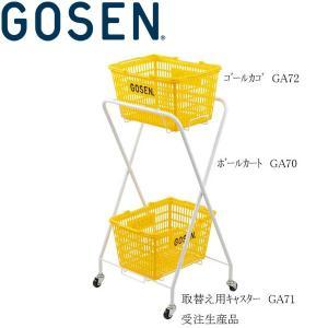 ゴーセン テニス ボールカート GA70