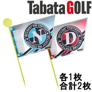 タバタ コンペフラッグ ドラコン用1枚、ニアピン用1枚 合計2枚入 GV-0733DN コンペの必需品 Tabata 19sbn g-zone