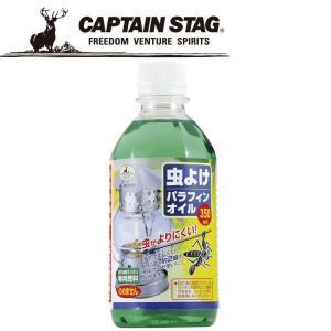 キャプテンスタッグ 虫よけパラフィンオイル 350ml M5163 液体燃料式ランタン用オイル CAPTAIN STAG|g-zone