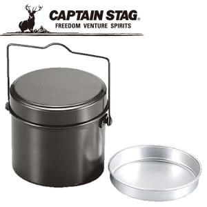 キャプテンスタッグ 林間 丸型ハンゴー 4合炊き M5546 飯ごう キャンプ CAPTAIN ST...