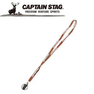 キャプテンスタッグ クリップネックストラップスリム RD M9736 CAPTAIN STAG|g-zone