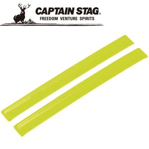 キャプテンスタッグ 反射バンド 細タイプ 2 本組 M9784 CAPTAIN STAG|g-zone