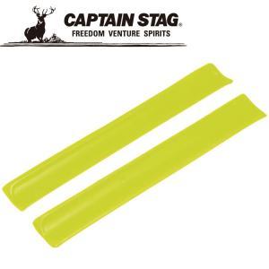 キャプテンスタッグ 反射バンド 太タイプ 2 本組 M9785 CAPTAIN STAG|g-zone