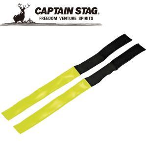 キャプテンスタッグ ハンシャマジックバンドホソタイプ2P M9788 CAPTAIN STAG|g-zone