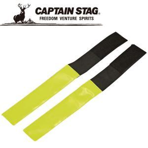 キャプテンスタッグ ハンシャマジックバンド フトタイプ2P M9789 CAPTAIN STAG|g-zone