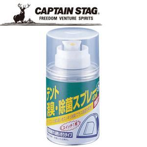 キャプテンスタッグ テントヨウジョキンスプレー40ML M9819 CAPTAIN STAG|g-zone