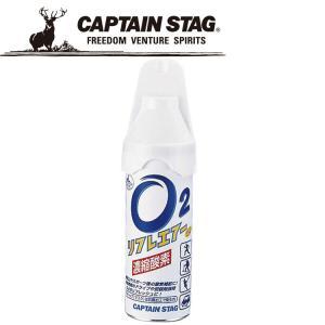 キャプテンスタッグ リフレエアー 5L M9820 CAPTAIN STAG|g-zone