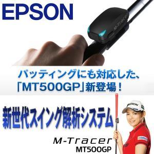 エプソン エムトレーサー MT500GP M-Tracer 新世代ゴルフスイング/パッティング解析システム ゴルフ練習用品|g-zone