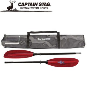 キャプテンスタッグ カヤックボーイ ツーリングパドル 2ピース220 MC2202