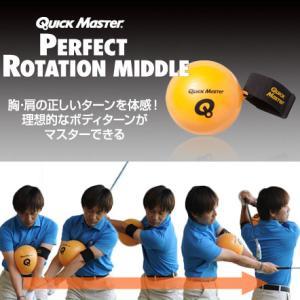 ヤマニゴルフ パーフェクトローテーション ミドル クイックマスター QMMGNT21 YAMANI GOLF スイング練習器|g-zone