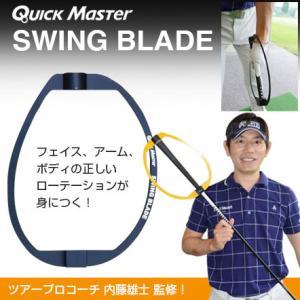 ヤマニゴルフ スイングブレード クイックマスター QMMGNT24 YAMANI GOLF ゴルフ練習用品 スイング練習器|g-zone