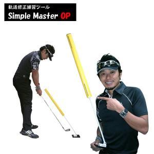 スイング練習ツール シンプルマスターOP オンプレーン 谷将貴コーチ監修 g-zone