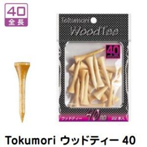 Tokumori ウッドティー 40 T-470|g-zone