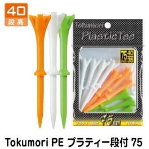 4点までメール便対応 Tokumori PE プラティー 段付 75 T-479|g-zone