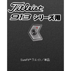 メール便送料無料(1個まで) タイトリスト 913シリーズ用...