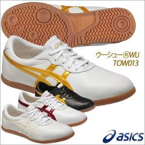 アシックス ウーシュー WU 太極拳シューズ メンズ レディース ジュニア asics TOW013