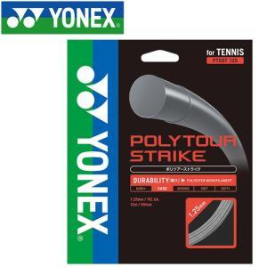 【メール便対応】ヨネックス ポリツアーストライク125 硬式テニス ストリングス ガット PTGST...