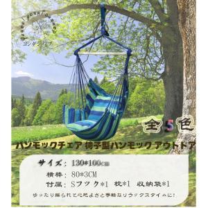 ハンモックチェア 椅子型ハンモック アウトドア キャンプ 室内 室外おしゃれ お昼寝屋外 野外 持ち運び 室内OK 軽量 室内外兼用 時間限定値引き