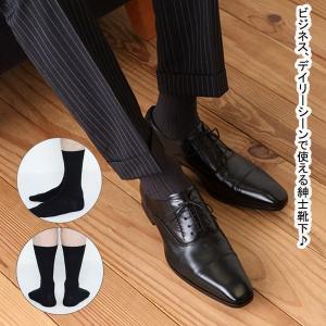 製品の説明 ビジネス、デイリーシーンで使える紳士靴下です。 靴下はほぼ毎日履くものですので、安くて丈...
