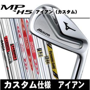 KBS TOUR スチール『ミズノ MP-H5 アイアンセット(#5〜9、PW)』