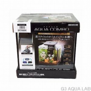 アクアコンボ専用ブラックシリコンフレームレス水槽とLED一体式フィルター『コンボワン』のセットした新...