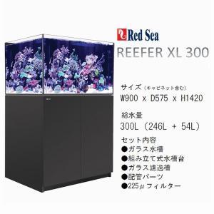 【先行予約特価】レッドシー リーファー XL 300 ブラックキャビネットセット 店頭引取価格
