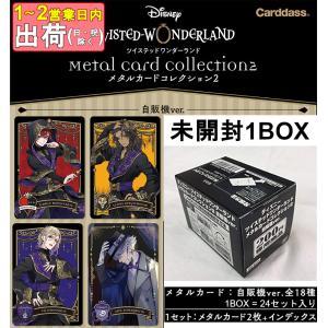 (SALE) ディズニー ツイステッドワンダーランド メタルカードコレクション2 自販機Ver. 未...