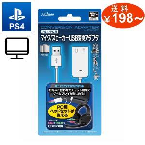マイク/スピーカーUSB変換アダプタ PS4 / PC用 プレステ ゲーム 周辺機器 SASP0465