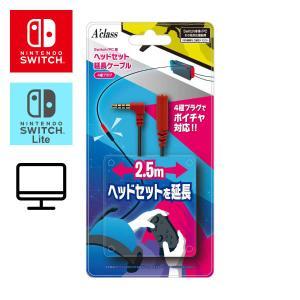 ヘッドセット延長ケーブル 4極プラグ(2.5m) Nintendo Switch / Switch Lite / PC用 スイッチ ゲーム 周辺機器 SASP0562