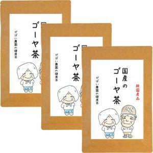 ゴーヤ茶 2g×30包 お得な3個セット 国産(長野県産)残留農薬・放射能検査済