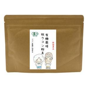 有機栽培 秋ウコン粉末 100g...