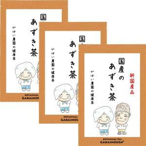 あずき茶 5g×40包 (お得な3個セット) 国産(北海道産小豆) 残留農薬・放射能検査済