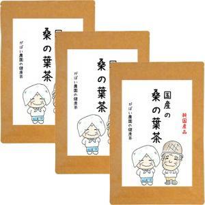 桑の葉茶 3g×40包 (お得な3個セット) 無農薬 国産(長野県・徳島県産)残留農薬・放射能検査済