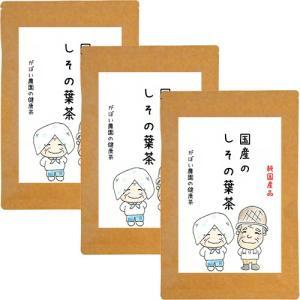 しその葉茶 2g×40包 お得な3個セット 国産(熊本県産) 残留農薬・放射能検査済
