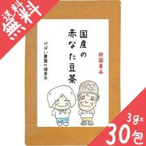 赤なた豆茶 3g×30包 国産(鹿児島県・その他西日本) 残留農薬・放射能検査済
