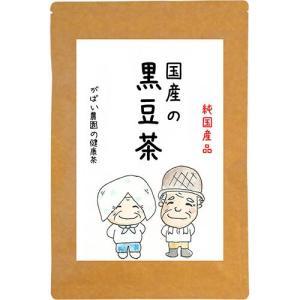 黒豆茶 5g×40包 国産(北海道産) 残留農薬・放射能検査済
