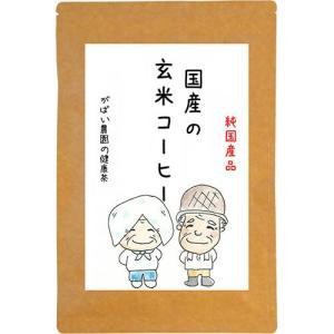 玄米コーヒー 5g×30包 国産(北海道産) 残留農薬・放射能検査済