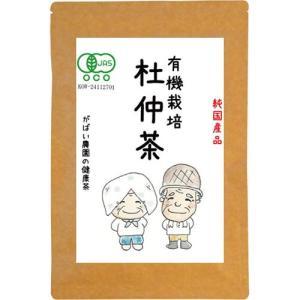 有機栽培 杜仲茶 3g×40包 無農薬 国産(福岡県) 残留農薬・放射能検査済