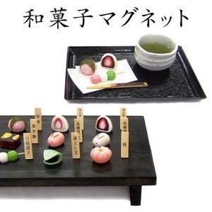 マグネット ミニチュア 和菓子風 ホワイトボード|gacha-com