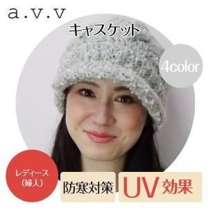 a.V.V キャスケット 帽子 ニット帽  4color 防寒対策 手洗い可 gacha-com