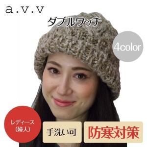 a.V.V ダブルワッチ 帽子 ニット帽  4color 防寒対策 手洗い可 gacha-com