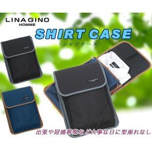 LINA GINO シャツケース ワイシャツ カッターシャツ 出張 トラベル|gacha-com
