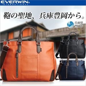 EVERWIN エバウィン トートバッグ トートバック ビジネスバッグ ビジネスバック ブリーフケース  革付属 軽量|gacha-com