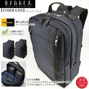 BAGGEX バジェックス コマンド-ビジネス対応 ディパック デイバック 2ルーム構造 バッグ リュック|gacha-com