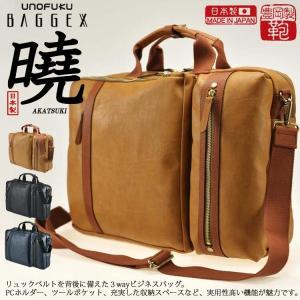 BAGGEX バジェックス 暁 (あかつき) 豊岡製鞄 ブリーフバッグ ビジネスバッグ ビジネスバック  3way|gacha-com