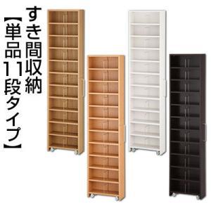 本棚 おしゃれ スリムラック 隙間収納 CD収納 DVD収納...