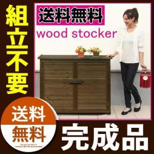 【木製 物置】激安のおしゃれ 物置です。  組み立て不要、すぐに使える完成品家具です。  天然目を使...