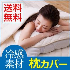 【送料無料】 アウトラスト 快適 快眠 クール 枕カバー
