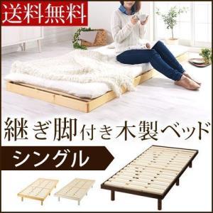 【送料無料】 ローベッド シングル 木製 木 ウッド